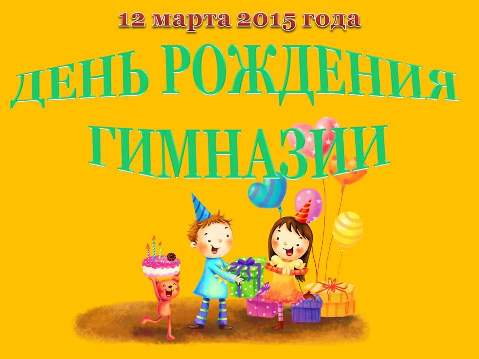 С днем рождения, гимназия!!!