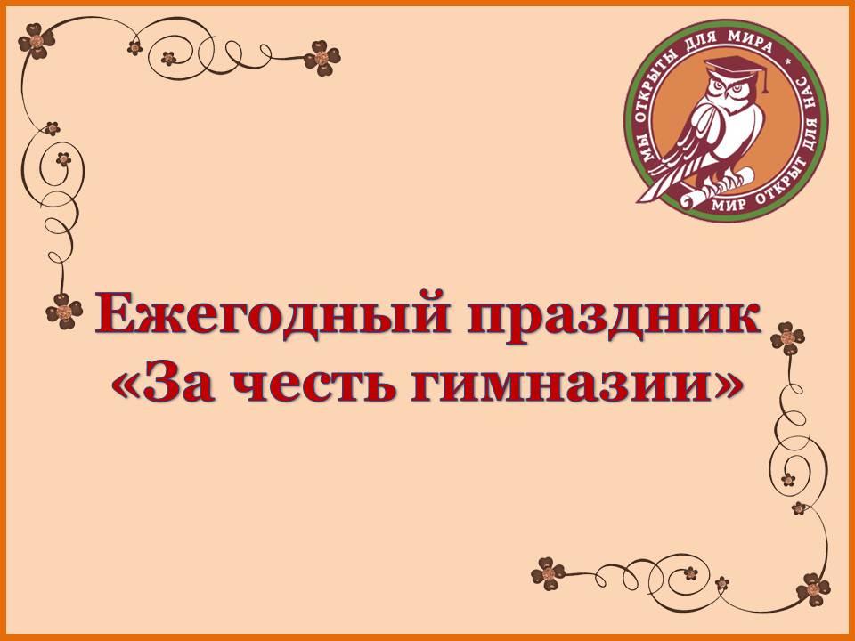 """Ежегодный праздник """"За честь гимназии"""""""