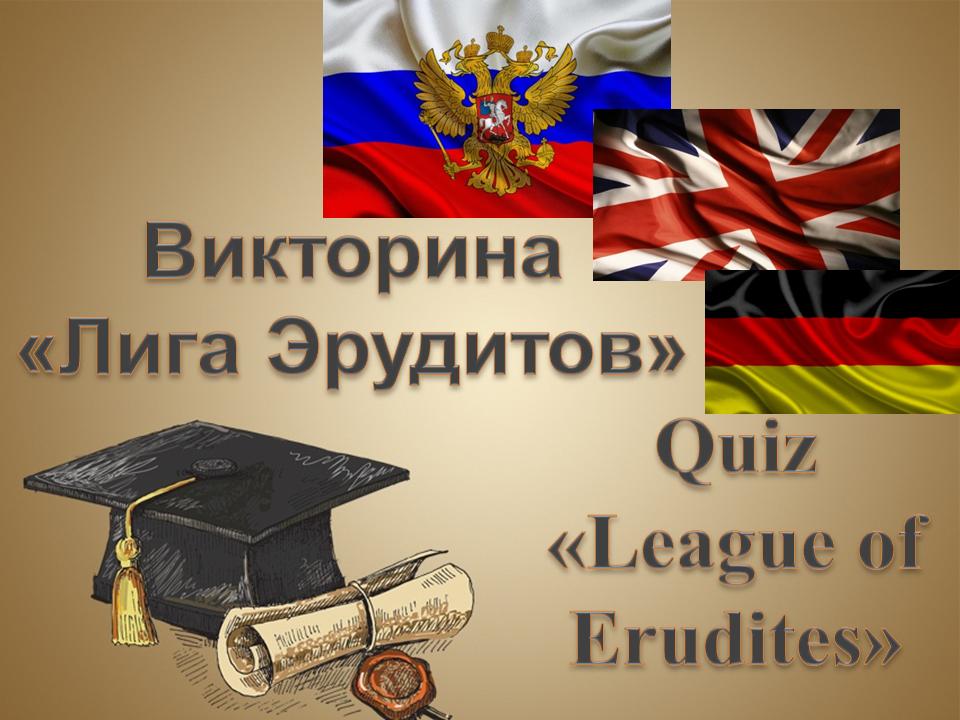 Лига Эрудитов: итоги