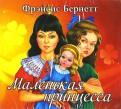 """Премьера английского спектакля """"Маленькая принцесса"""""""