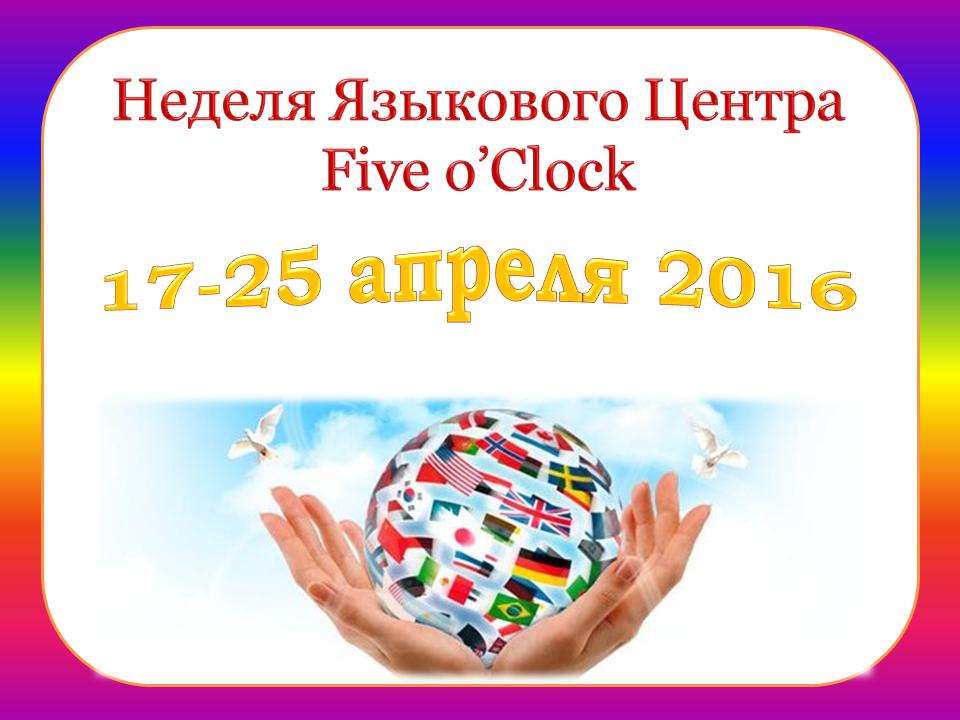 Неделя языкового центра Five o'clock