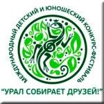 """""""Урал собирает друзей"""""""