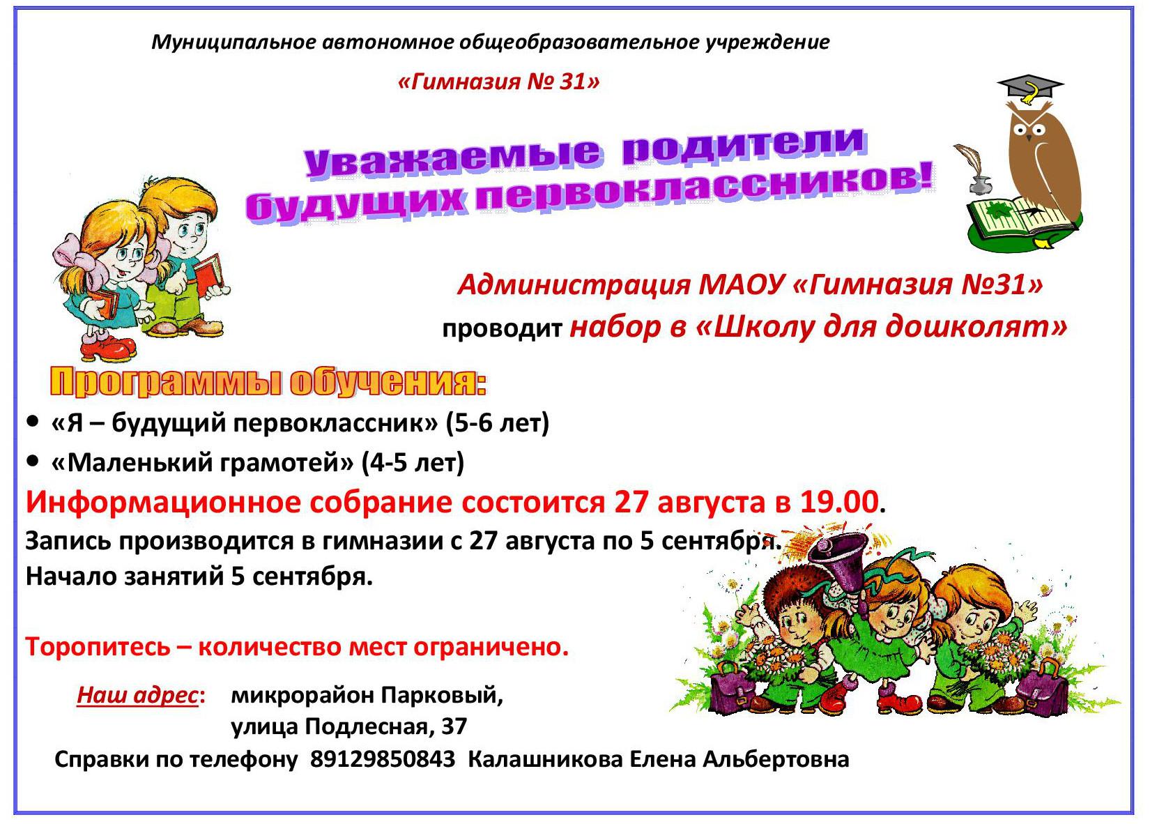 Школа для дошколят (информационное собрание)
