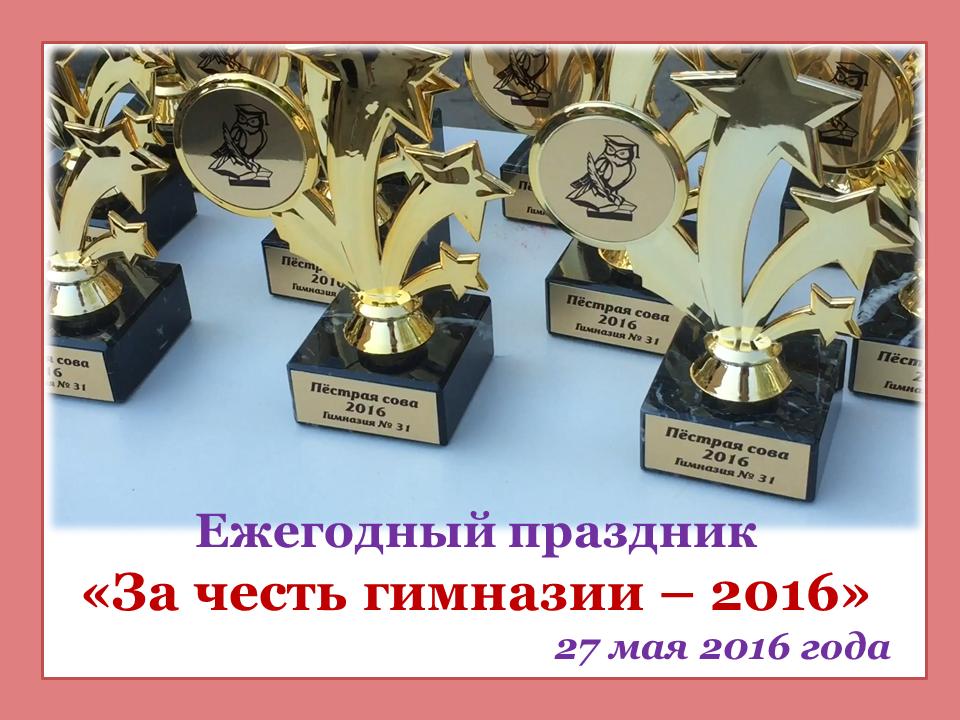 За честь гимназии - 2016