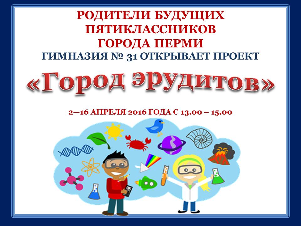"""""""Город эрудитов"""" для будущих пятиклассников города Перми"""