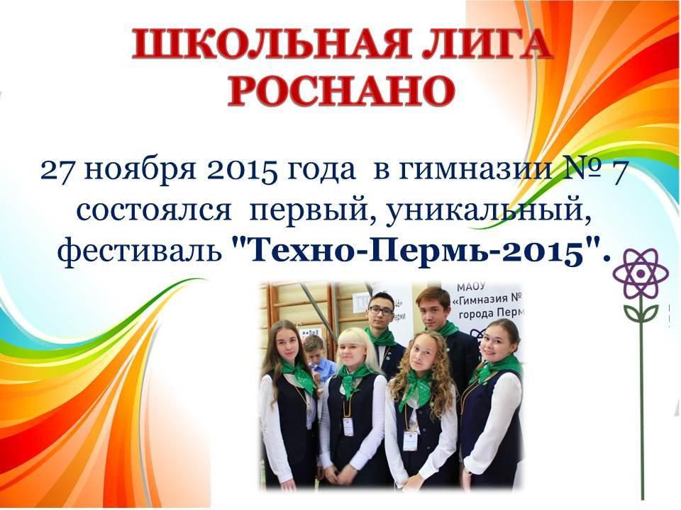 Техно-Пермь-2015