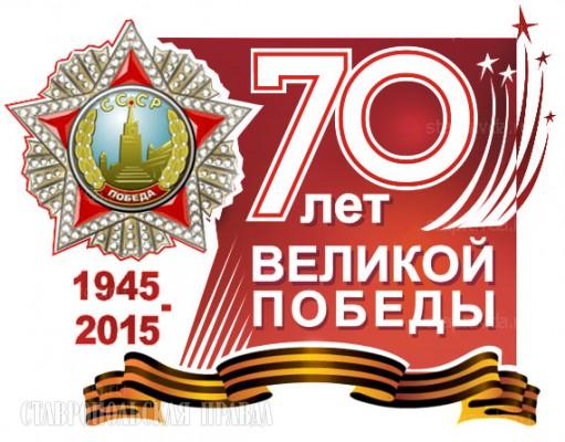 Выставка к 70-летию со дня Победы в Великой Отечественной войне.