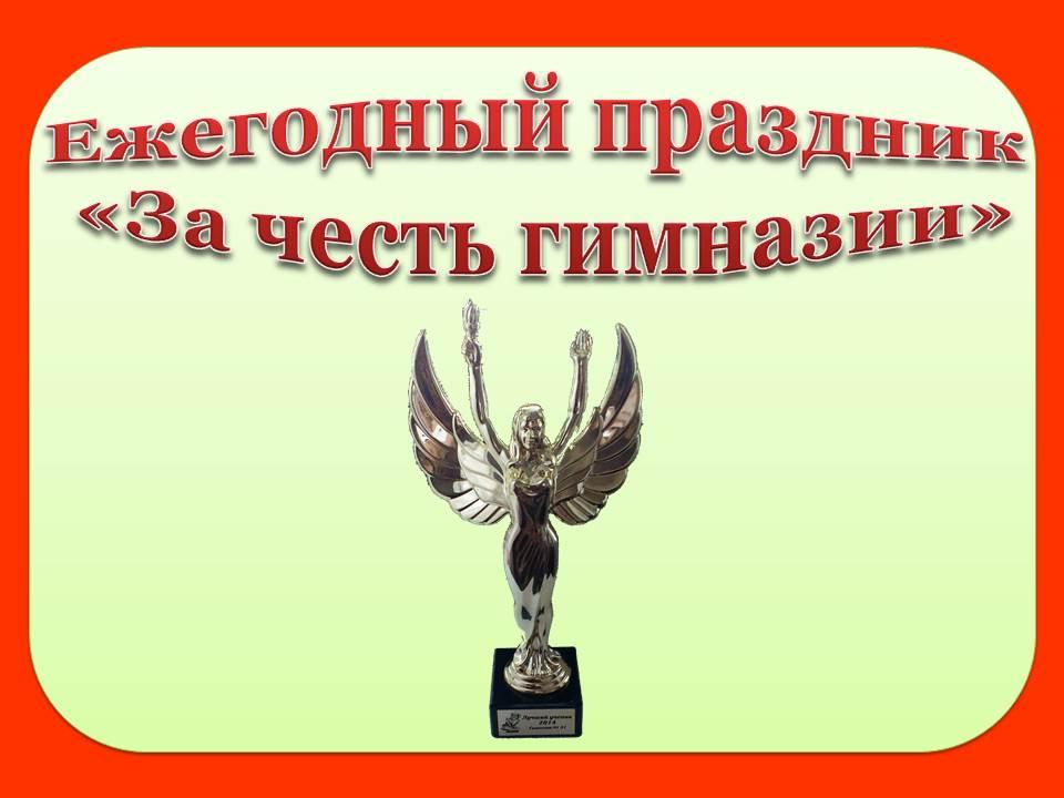 """""""За честь гимназии - 2015"""""""